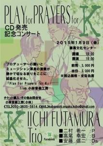 高尾さんコンサート