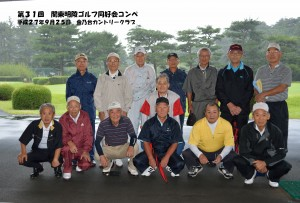 第31回関東明陵ゴルフコンペ