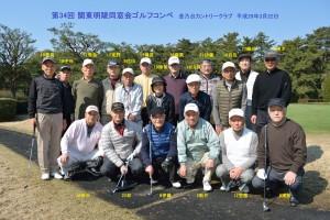 第34回関東明陵同窓会ゴルフコンペ集合写真