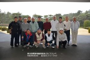 第32回関東明陵同窓会ゴルフコンペ